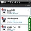 iPone表示画面