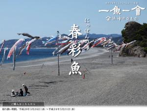 浜峰商店5月の催事情報