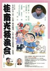 桂南光独演会